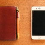 手帳とスマホ