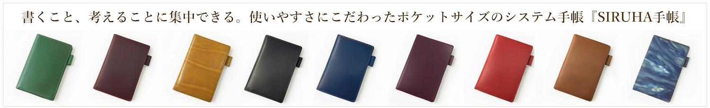 ポケットサイズ,システム手帳,ミニ6穴,革