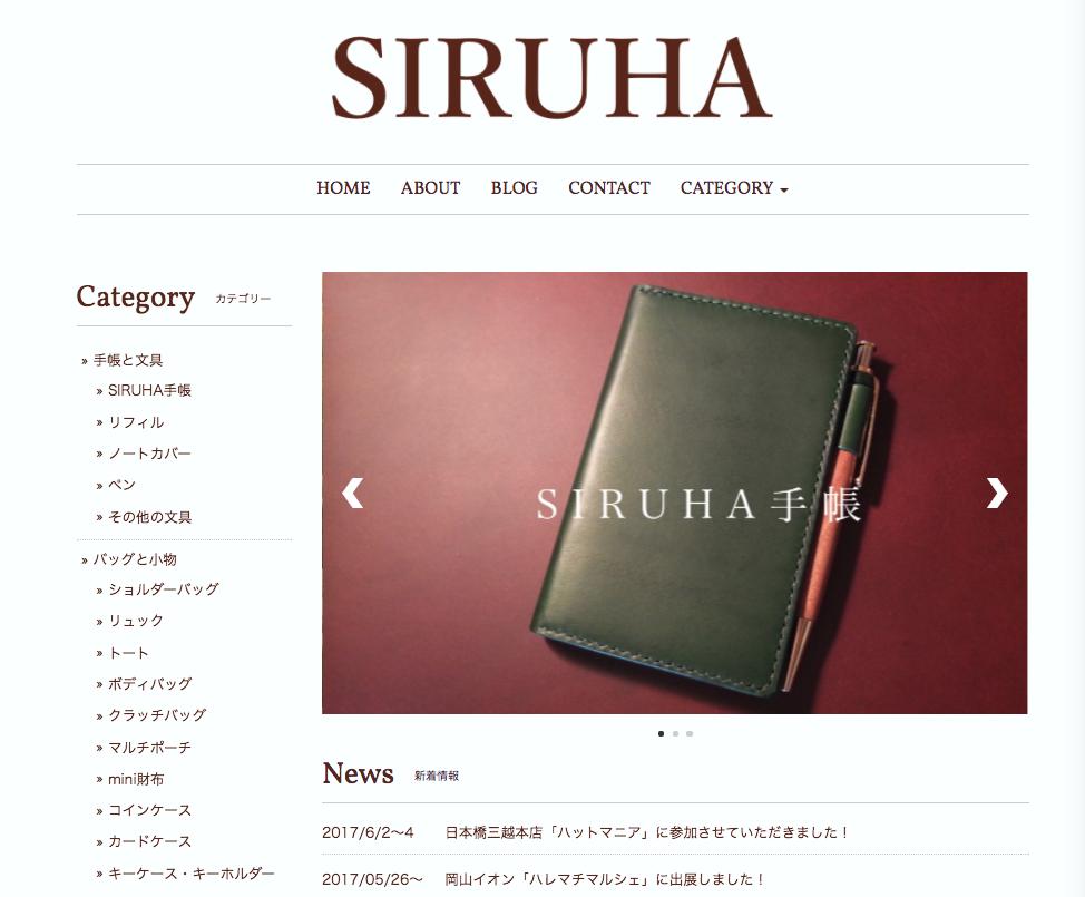 SIRUHA
