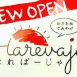 笠岡のセレクトショップ『Harevaja(はればーじゃ)』明日(10/5)オープンです!