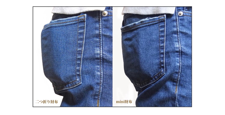 二つ折り財布とミニ財布をズボンのポケットに入れて比較