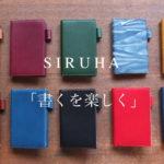システム手帳のミニ6サイズ(本革製)質感と使いやすさにこだわりました|SIRUHA手帳