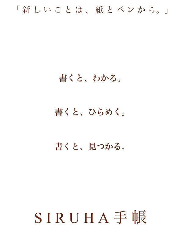 システム手帳ミニ6穴のキャッチコピー