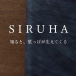 SIRUHAのネーミング秘話|ネーミングで大切なこと