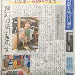 山陽新聞に掲載していただきました!