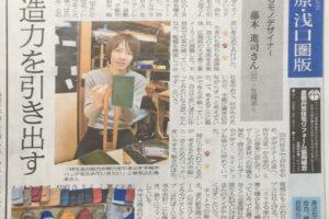山陽新聞に記事掲載