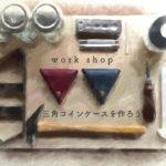 ワークショップのお知らせ【倉敷美観地区・林源十郎商店にて】
