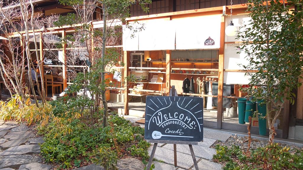 pizzeria CONO foresta(ピッツェリア・コノフォレスタ)のお店