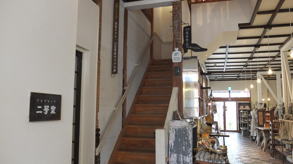 林源十郎商店の2階へ